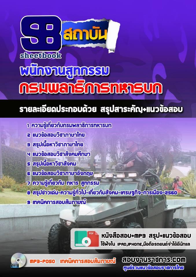 แนวข้อสอบพนักงานสูทกรรม กรมพลาธิการทหารบก อัพเดทใหม่ 2560