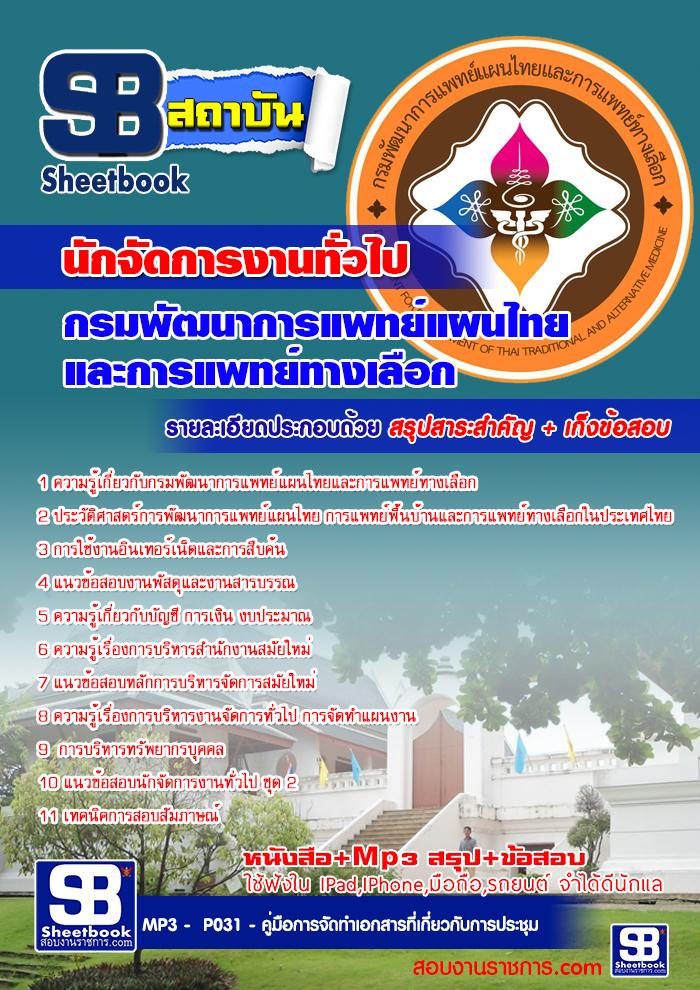 สรุปแนวข้อสอบนักจัดการงานทั่วไป กรมพัฒนาการแพทย์แผนไทยและการแพทย์ทางเลือก