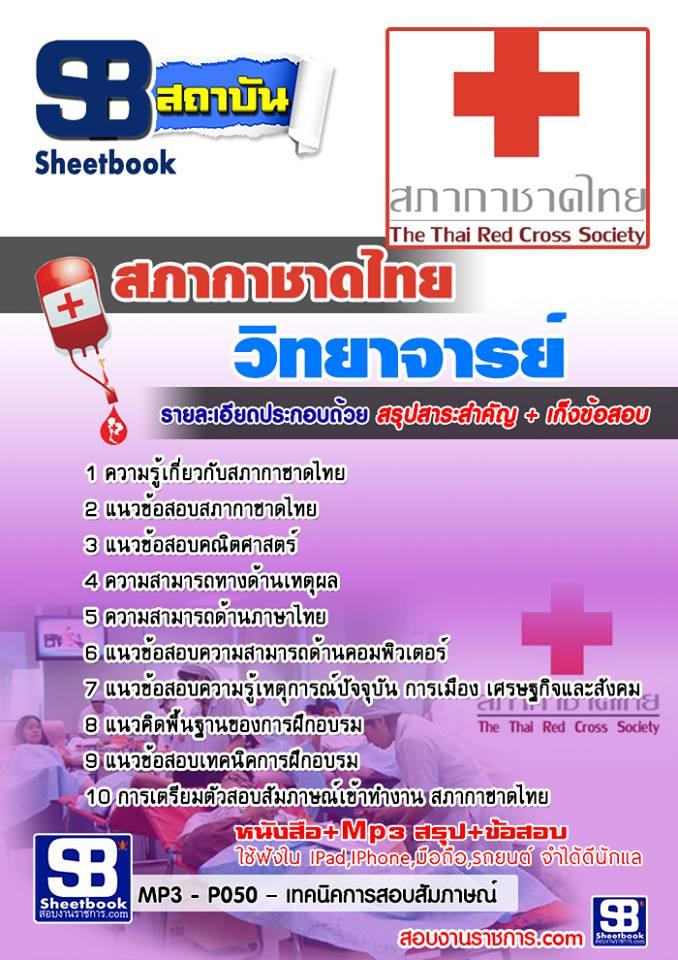 [NEW]แนวข้อสอบวิทยาจารย์ สภากาชาดไทย