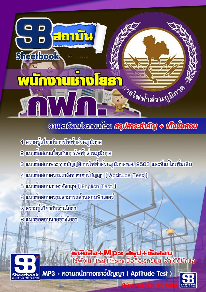 สรุปแนวข้อสอบพนักงานช่างโยธา กฟภ. การไฟฟ้าส่วนภูมิภาค
