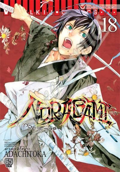 NORAGAMI โนรางามิ เทวดาขาจร เล่ม 18 สินค้าเข้าร้านวันจันทร์ที่ 20/11/60