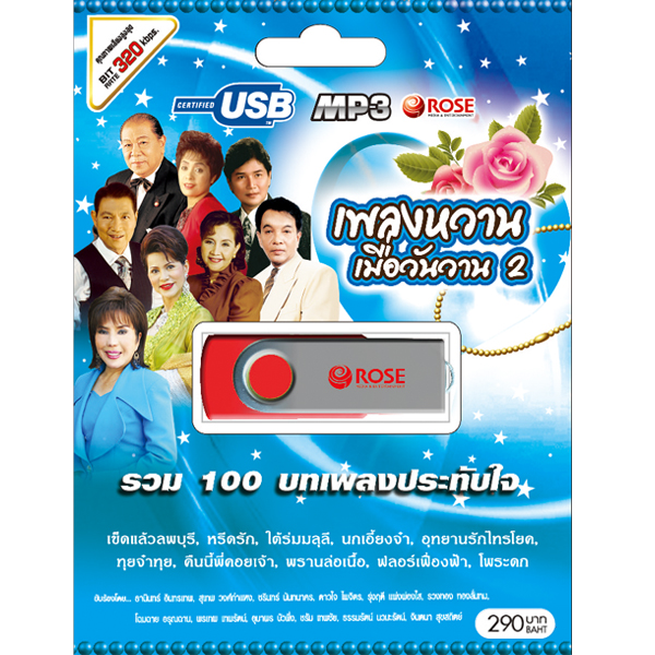 USB/100เพลง เพลงหวานเมื่อวันวาน ชุด2/290