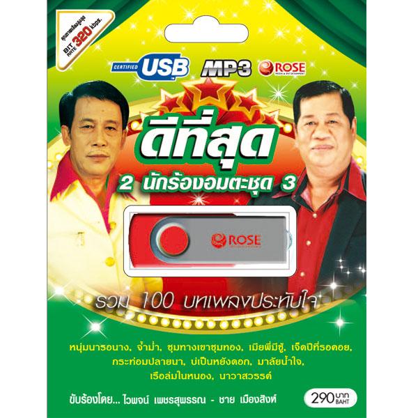 USB/100เพลง ดีที่สุก2นักร้องอมตะ ชุด3/290