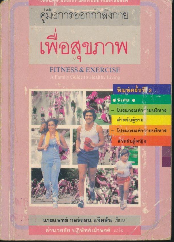 คู่มือการออกกำลังกายเพื่อสุขภาพ