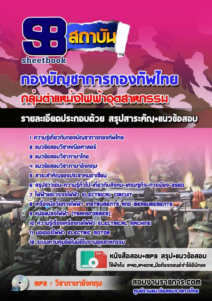 [[NEW]]แนวข้อสอบกลุ่มตำแหน่งไฟฟ้าอุตสาหกรรม กองบัญชาการกองทัพไทย Line:topsheet1