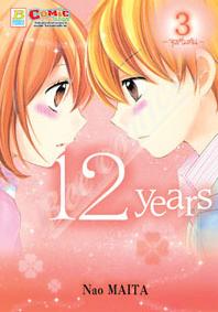 12 years เล่ม 3