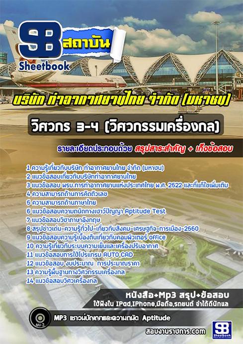 แนวข้อสอบวิศวกร 3-4 (วิศวกรรมเครื่องกล) AOT