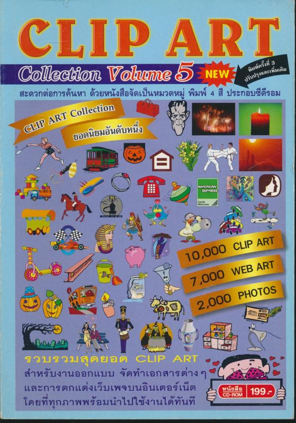 CLIP ART Collection Volume 5