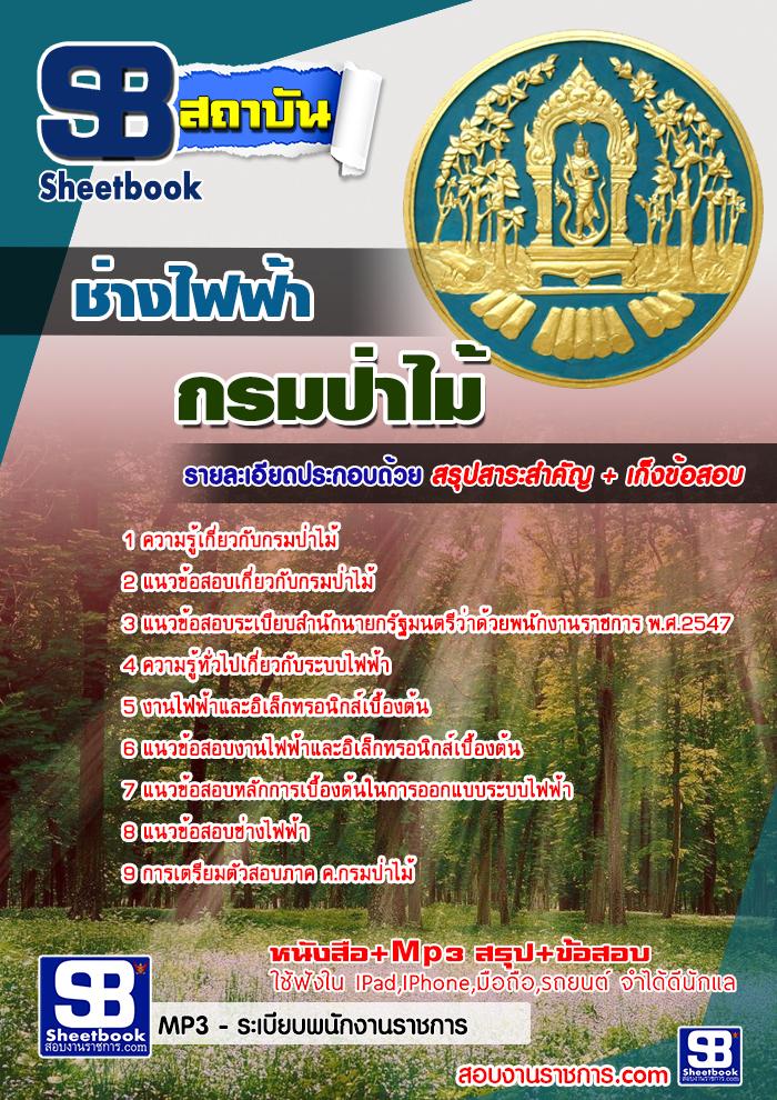 แนวข้อสอบช่างไฟฟ้า กรมป่าไม้ NEW 2560