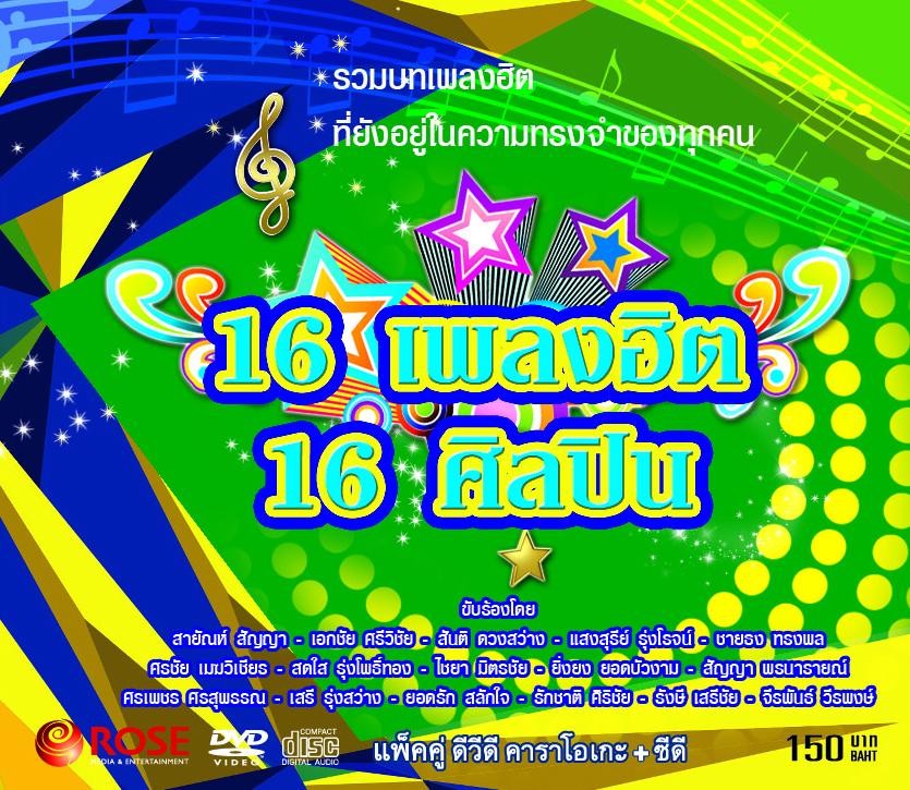 16 เพลงฮิต 8 ศิลปินCD+DVD