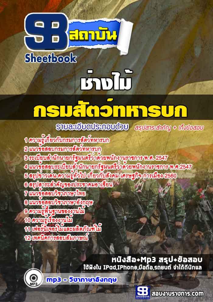 แนวข้อสอบช่างไม้ กรมการสัตว์ทหารบก อัพเดทใหม่ 2560