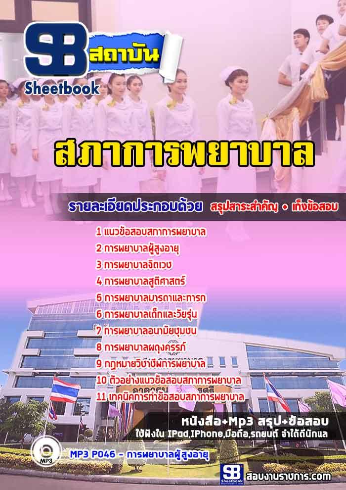 แนวข้อสอบ สภาการพยาบาล ((ใหม่))