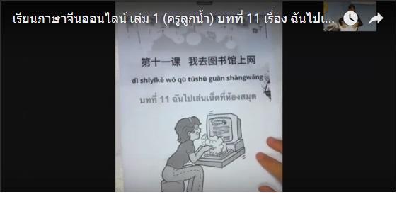 เรียนภาษาจีนออนไลน์ เล่ม 1 (ครูลูกน้ำ) บทที่ 11 เรื่อง ฉันไปเล่น internet ที่ห้องสมุด ตอนที่ 1/2