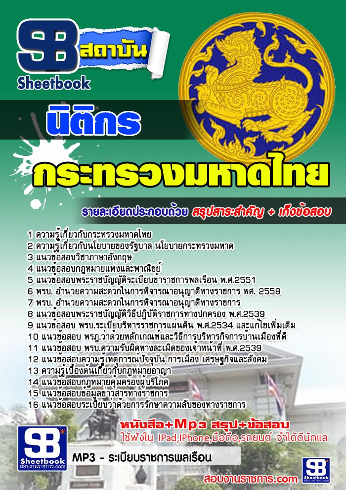 เก็งแนวข้อสอบนิติกร สำนักงานปลัดกระทรวงมหาดไทย NEW