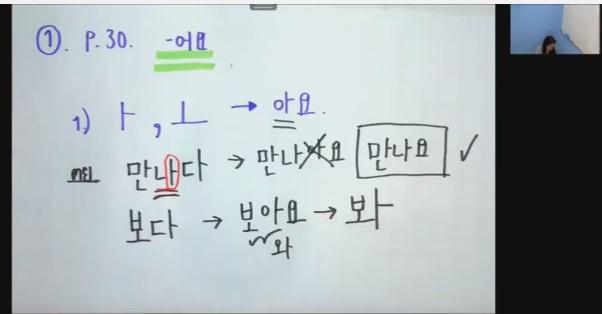 สอนภาษาเกาหลีออนไลน์ (ครูบี) สอนเกาหลี1 บทที่ 2 เรื่อง เเกรมม่าในบทเรียน ตอนที่ 3/3