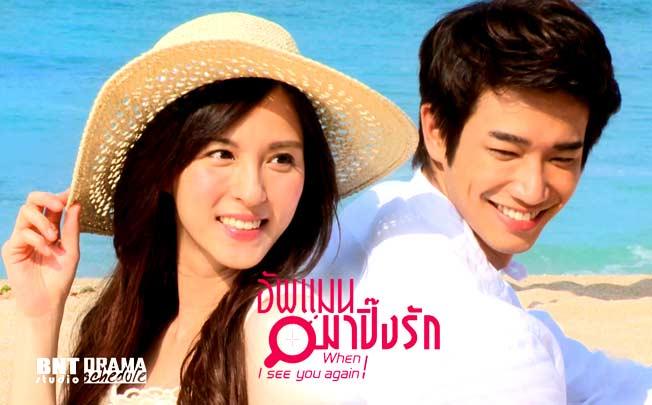 DVD อัพแมน มาปิ๊งรัก (When I See You Again) 7 แผ่น พากย์ไทย