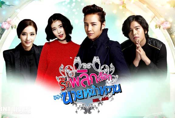 DVD รักพลิกล็อกของนายหน้าหวาน (Bel Ami / Pretty Man) 4 แผ่น พากย์ไทย Jang Geun Suk, IU, Lee Jang Woo, Han Chae Young