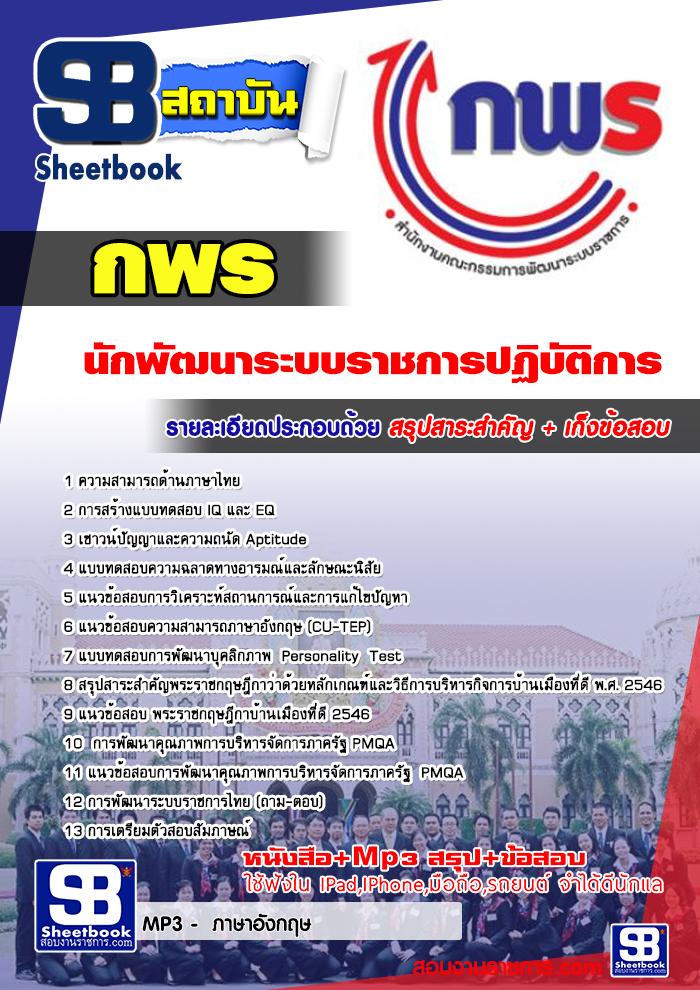 #แนวข้อสอบนักพัฒนาระบบราชการปฏิบัติการ กพร. สำนักงานคณะกรรมการพัฒนาระบบราชการ