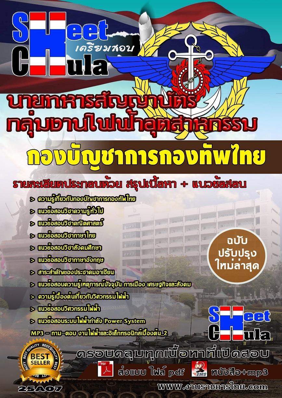 หนังสือเตรียมสอบ คุ่มือสอบ แนวข้อสอบกลุ่มงานไฟฟ้าอุตสาหกรรม กองบัญชาการกองทัพไทย
