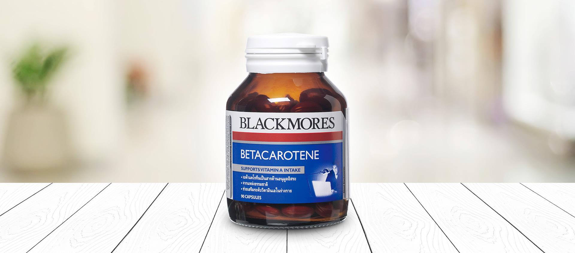 Blackmores Betacarotene แบลคมอร์ส เบต้าแคโรทีน