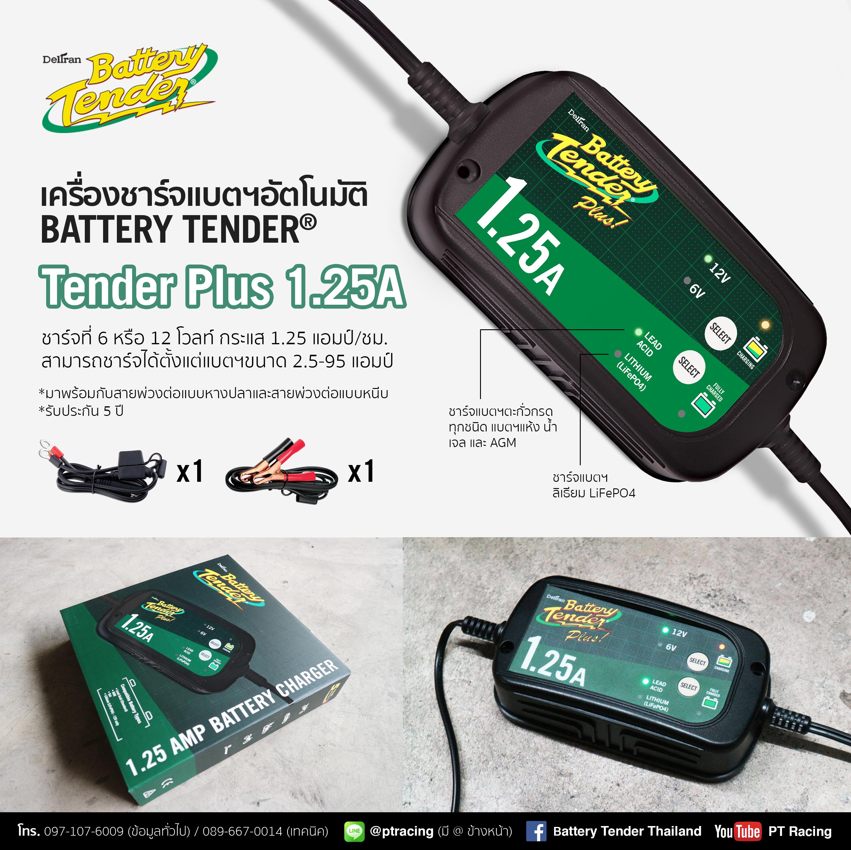 เครื่องชาร์จแบตเตอรี่ Battery Tender รุ่น Tender Plus 1.25A Selectable