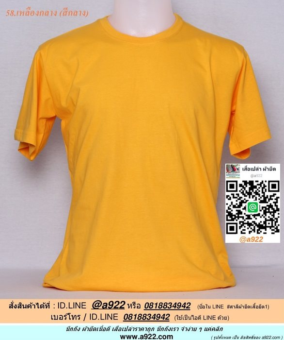 D.เสื้อเปล่า เสื้อยืดเปล่าคอกลม สีเหลืองกลาง ไซค์ 15 ขนาด 30 นิ้ว (เสื้อเด็ก)