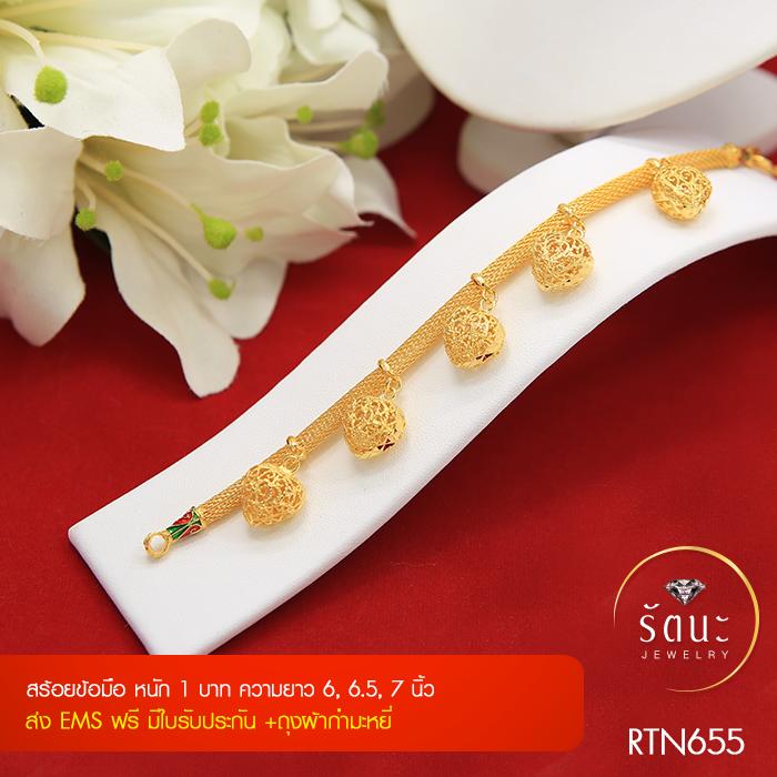 RTN655 สร้อยข้อมือ สร้อยข้อมือทอง สร้อยข้อมือทองคำ 1 บ. ยาว 6 6.5 7 นิ้ว