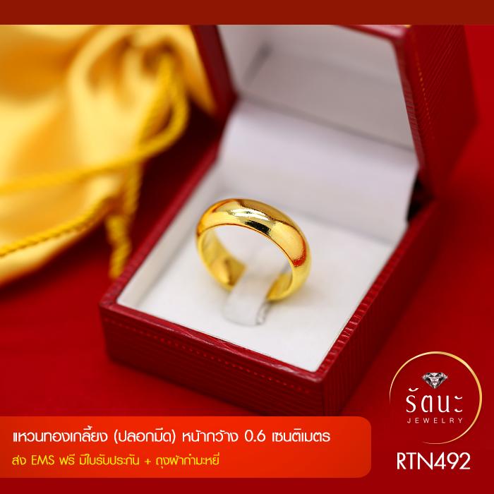 RTN492 แหวนทองเกลี้ยง (ปลอกมีด) หน้ากว้าง 0.6 เซนติเมตร