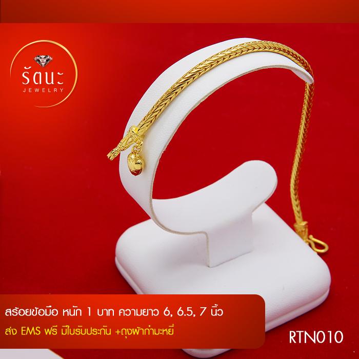 RTN010 สร้อยข้อมือ สร้อยข้อมือทอง สร้อยข้อมือทองคำ 1 บาท ยาว 6 6.5 7 นิ้ว