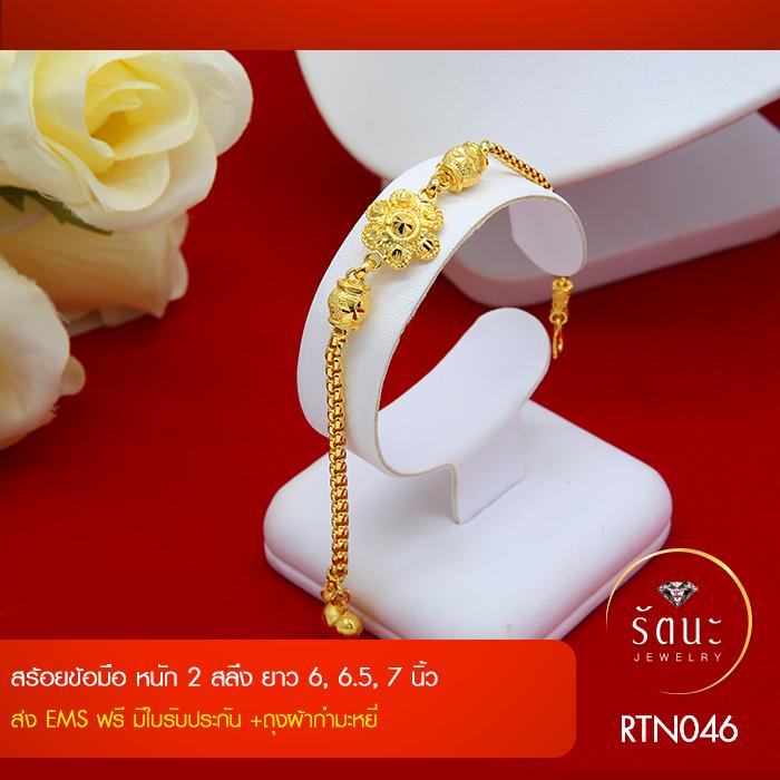 RTN046 สร้อยข้อมือ สร้อยข้อมือทอง สร้อยข้อมือทองคำ 2 สลึง ยาว 6 6.5 7 นิ้ว