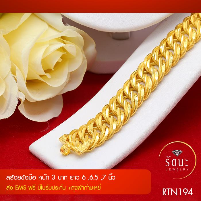 RTN194 สร้อยข้อมือ สร้อยข้อมือทอง สร้อยข้อมือทองคำ 3 บาท ยาว 7 นิ้ว