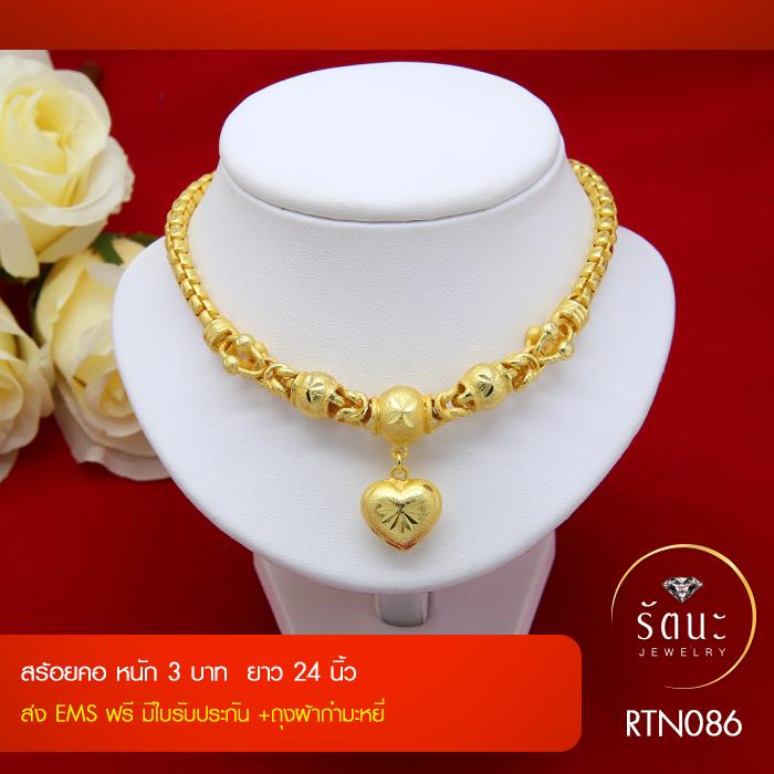 RTN086 สร้อยทอง สร้อยคอทองคำ สร้อยคอ 3 บาท ยาว 24 นิ้ว