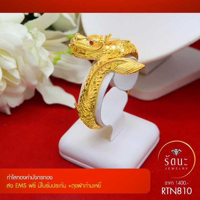 กำไลทองคำมังกรทอง(ใหญ่) เส้นผ่านศูนย์กลาง 2.1 นิ้ว