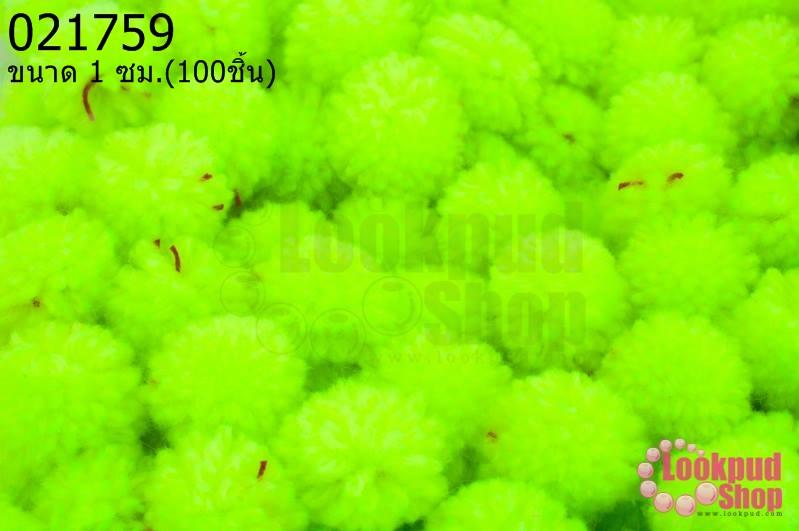 ปอมปอมไหมพรม สีเขียวสะท้อนแสง 1ซม (100ชิ้น)