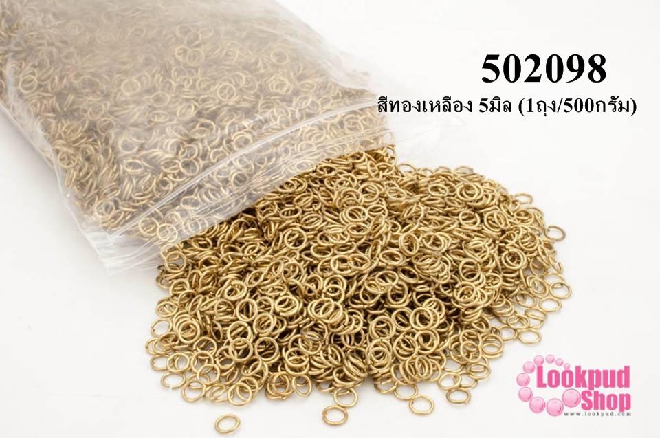 ห่วงทำสร้อย สีทองเหลือง 5มิล (1ถุง/500กรัม)