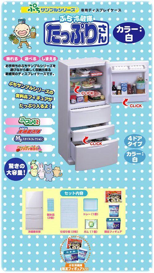 (มือ2)re-ment ตู้เย็นสีขาว