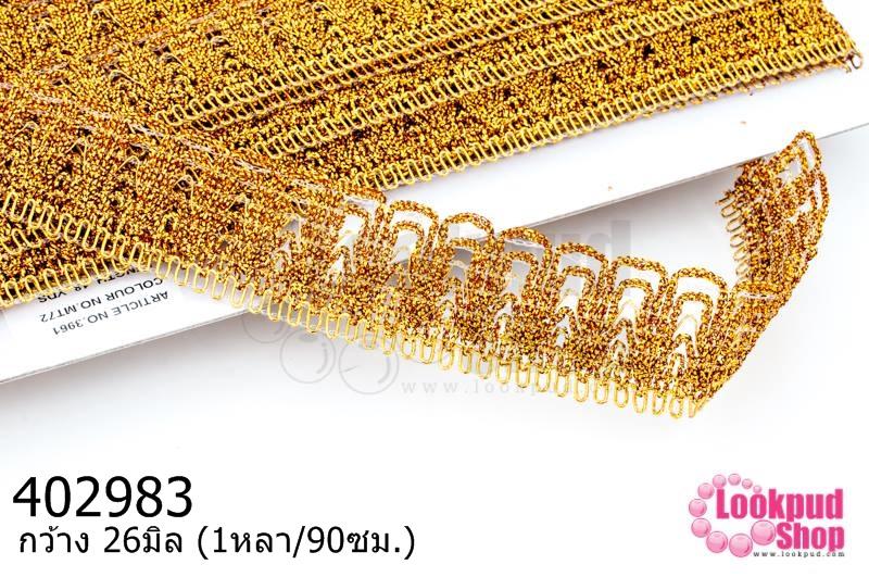 ริบบิ้นดิ้นทอง กว้าง 26มิล (1หลา/90ซม.)