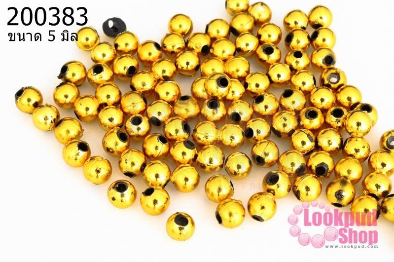 ลูกปัดพลาสติกเคลือบสีทอง กลม 5มิล (1ขีด/100กรัม)