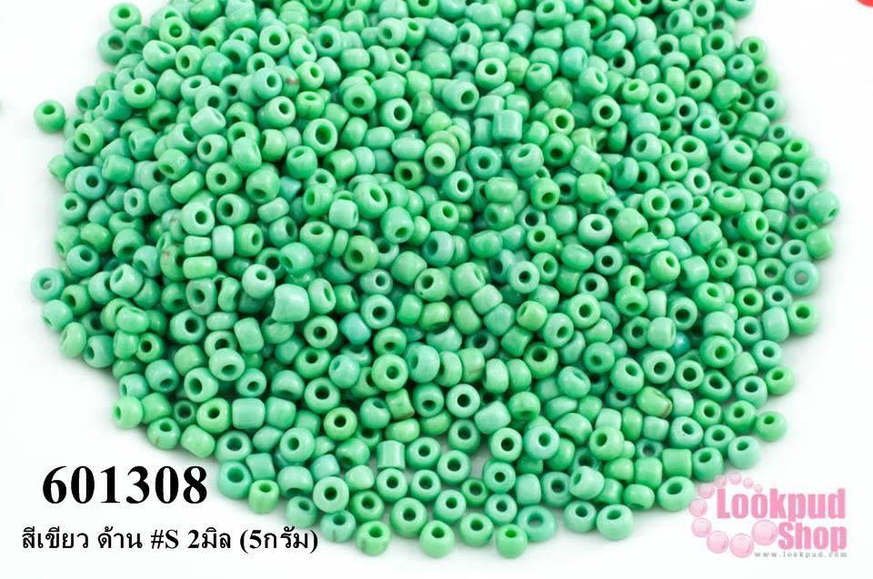 ลูกปัดจีน กลม สีเขียว ด้าน #S 2มิล (5กรัม)