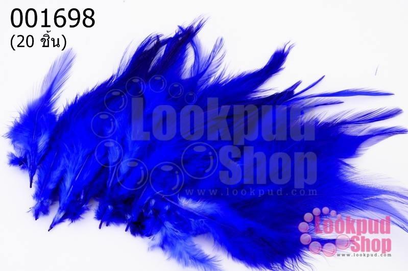 ขนนก สีน้ำเงิน 20 ชิ้น