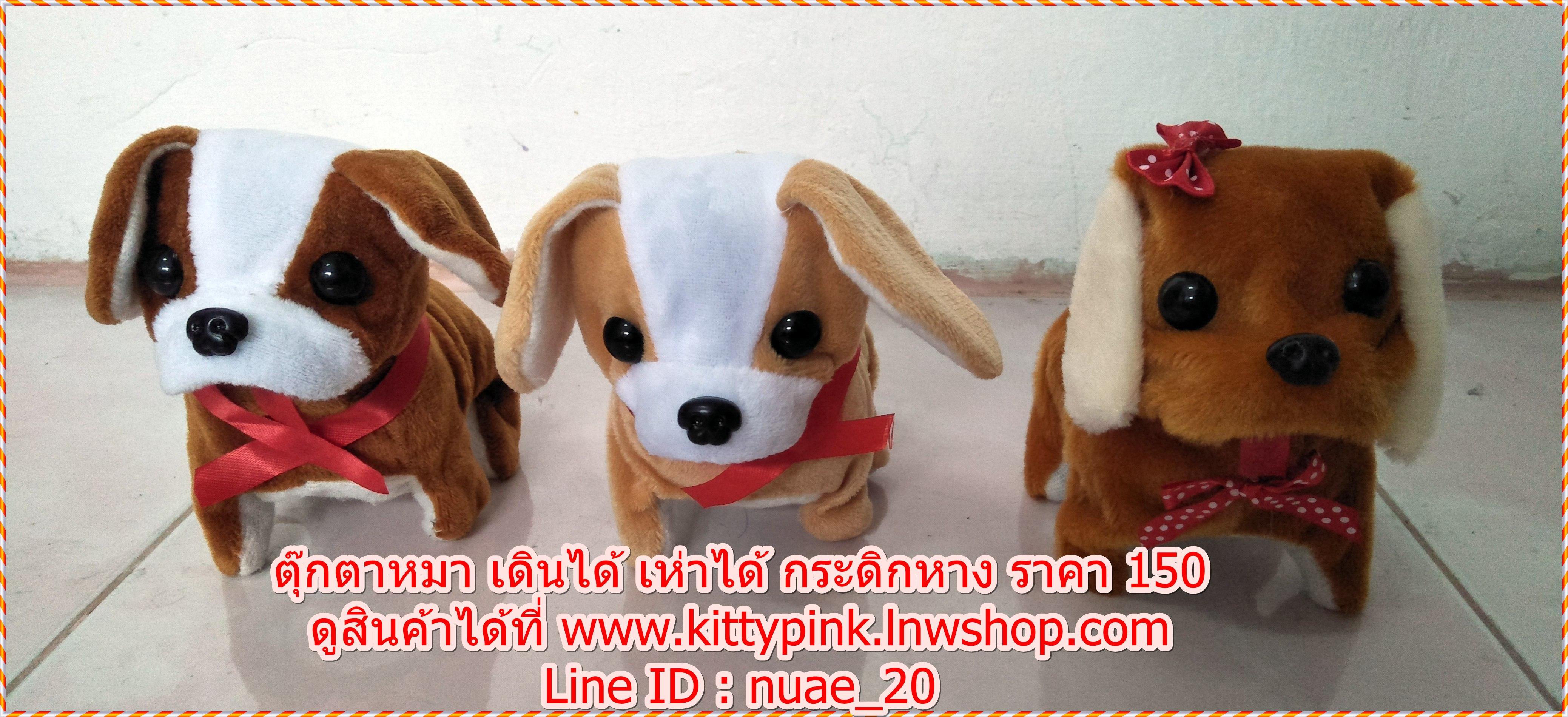 ตุ๊กตาหมา เดินได้ กระดิง เห่าได้ มี 3 แบบ ให้เลือก