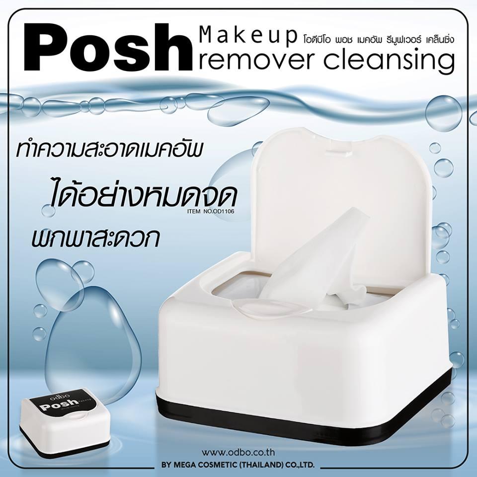 Odbo Posh Makeup Remover Clensing แผ่นเช็ดเครื่องสำอางค์ ทำความสะอาด พร้อมการบำรุงผิวหน้า ราคาปลีก 100 บาท / ราคาส่ง 80 บาท