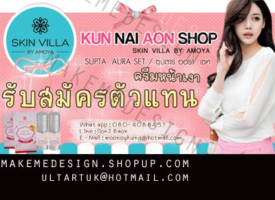 ผลงานออกแบบป้ายร้าน ป้ายสินค้าน่ารัก สนใจออกแบบป้ายต่างๆ 085-022-4266