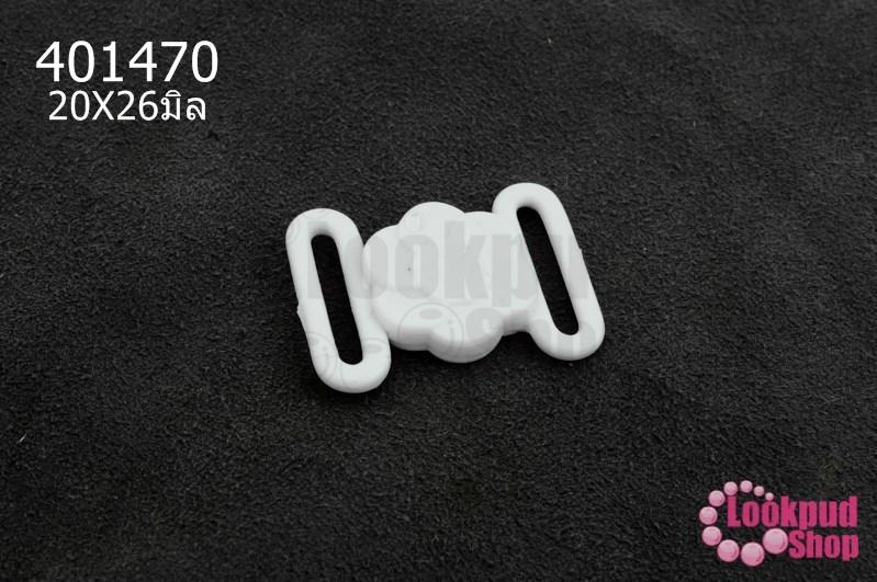 ตะขอเกี่ยว พลาสติก สีขาว 20X26มิล(1ชิ้น)