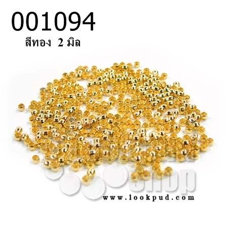 สต๊อปเปอร์ สีทอง ทรงกลม 2 มิล (1ถุง/3กรัม)