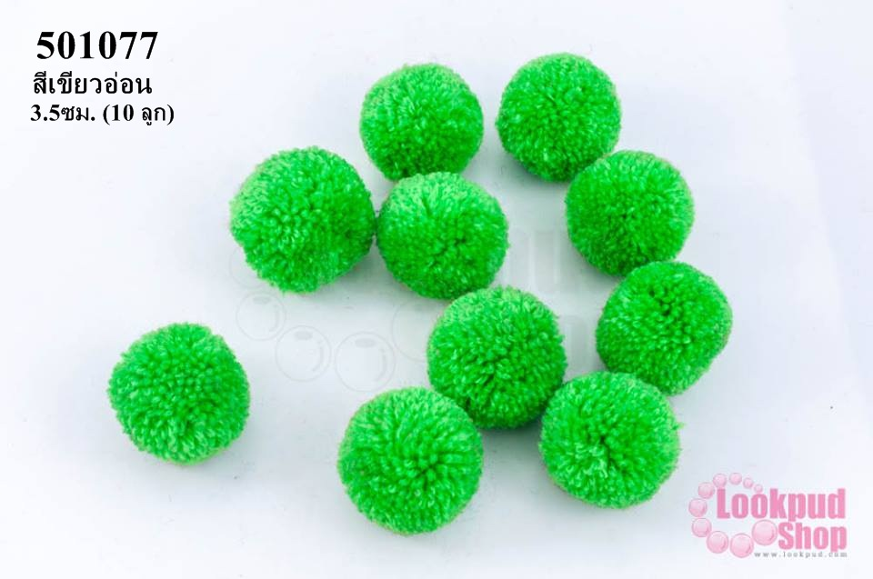 ปอมปอมไหมพรม กลม สีเขียวอ่อน 3.5ซม. (10 ลูก)
