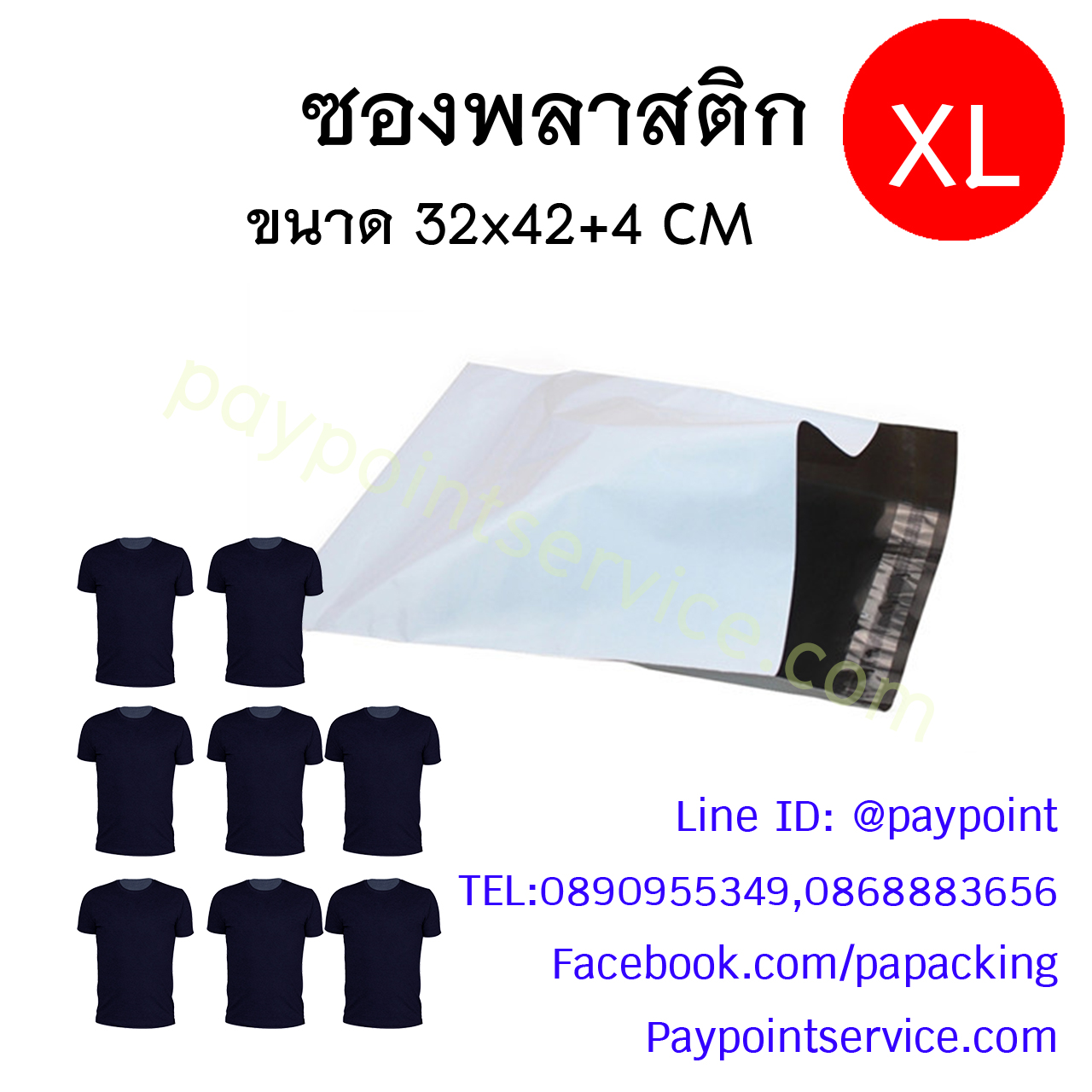 ซองไปรษณีย์พลาสติก เบอร์ XL:32*45 cm 190฿/แพ็ค (เฉลี่ยใบล่ะ 3.8 บาท)