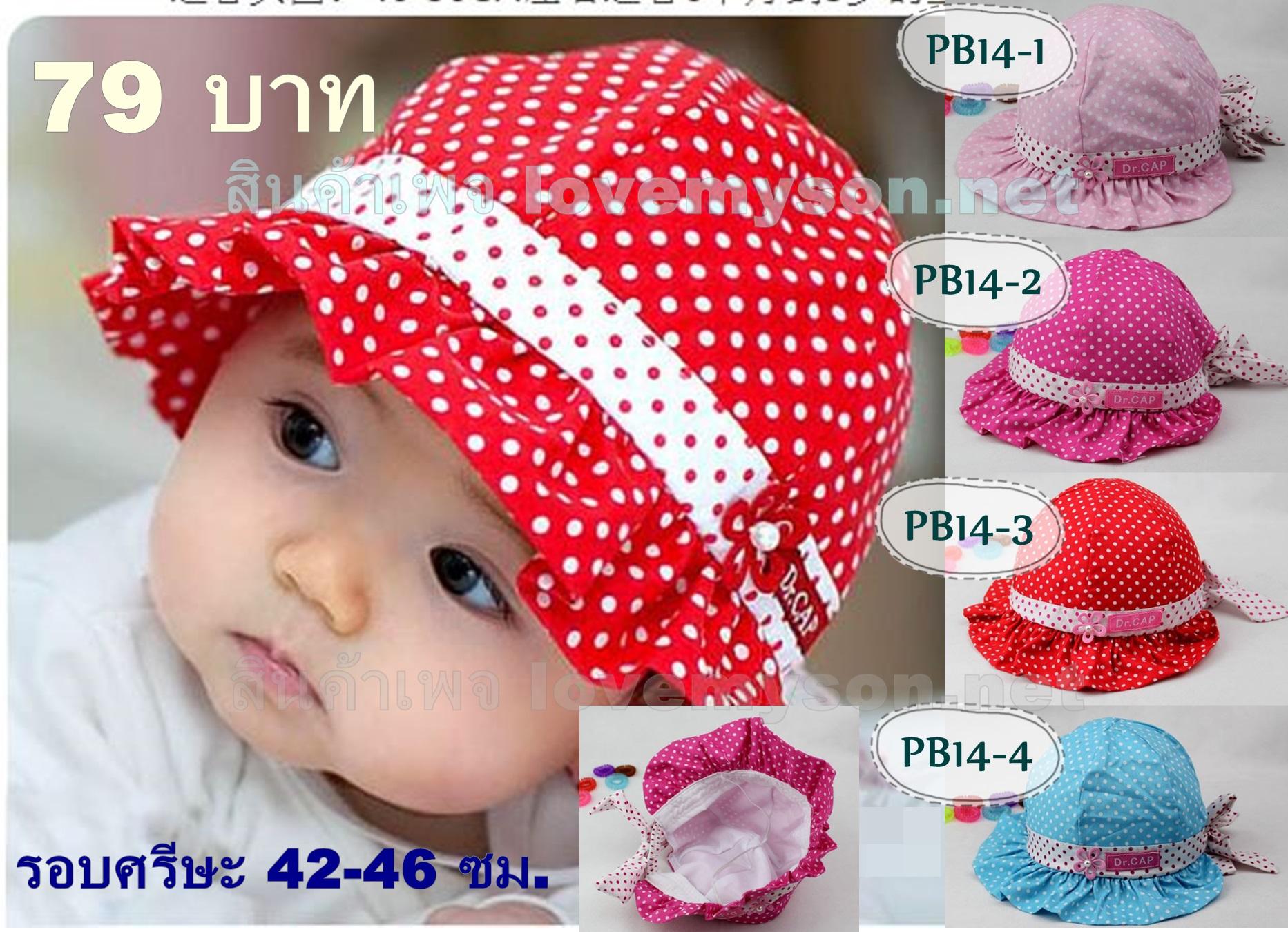 หมวกเด็กหญิง สีชมพูเข้ม สีชมพู สีแดง สีฟ้า PB14