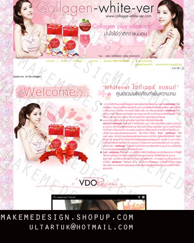 ผลงานออกแบบตกแต่งร้านค้าออนไลน์ ร้าน collagen-white-ver ขาย collagen สนใจแต่งร้านค้าออนไลน์ 085-022-4266