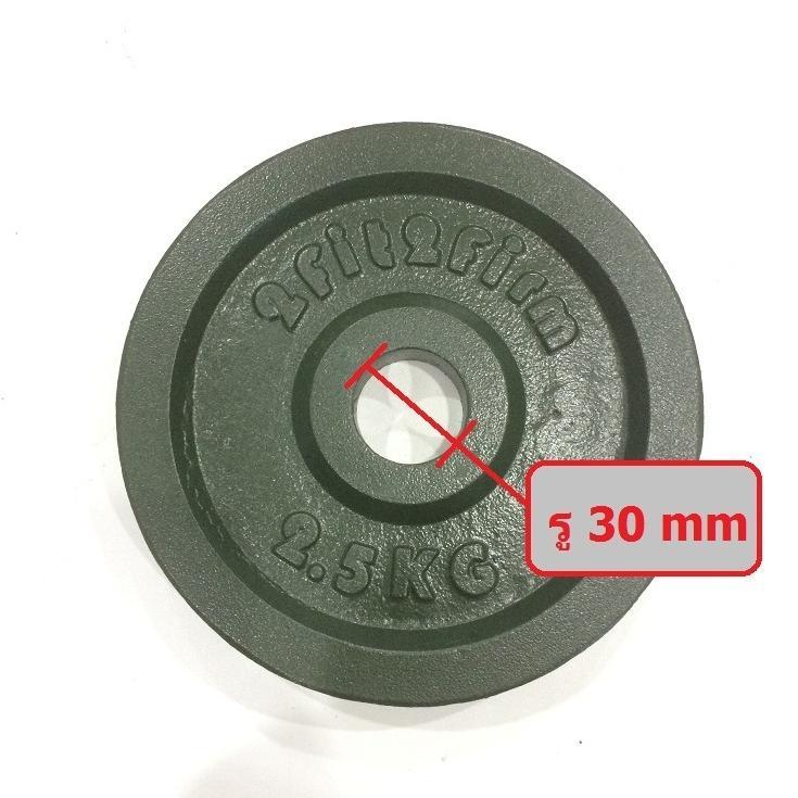 แผ่น 2.5 kg สีเขียวเข้ม